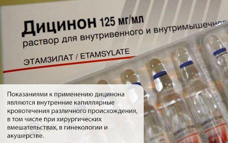 dicinone használata a szemészetben)